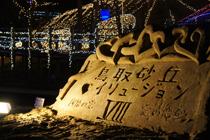 砂丘イリュージョンの写真1